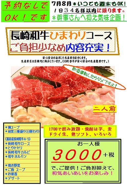 長崎和牛ひまわりコース・長崎和牛食べ放題コース