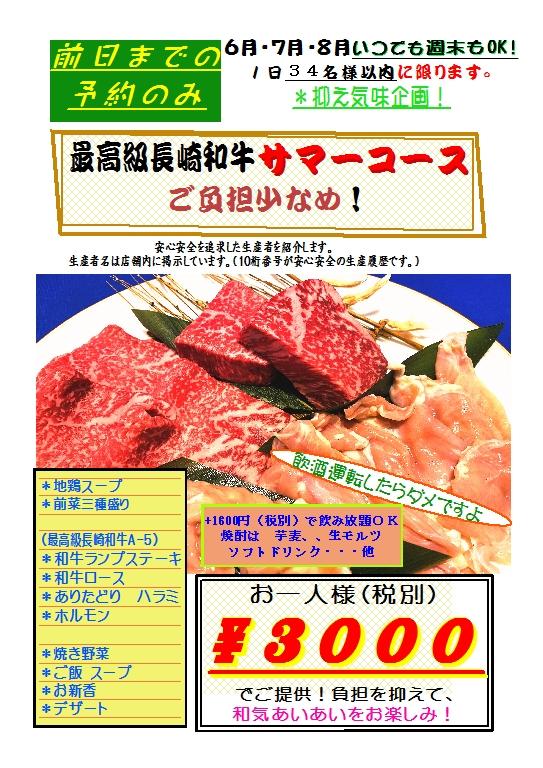 最高級長崎和牛サマーコース